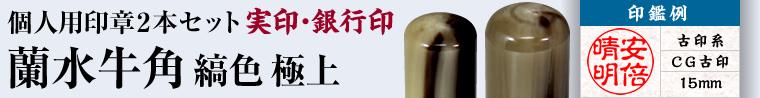 蘭水牛角 縞色