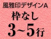 枠なし3〜5行