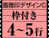 枠付き4〜5行